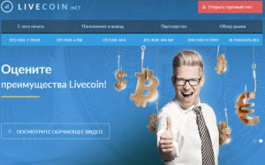 livecoin